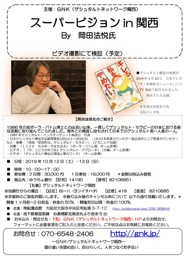 岡田法悦氏は1986 年の故ポーラ・バトム博士との出会い以来、一貫してゲシュタルト・セラピーの日本における普及活動に取り組んでこられました。海外との橋渡し役もされて日本でのゲシュタルト第一人者の一人。